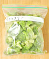 ブロッコリーのフリージング(冷凍保存)